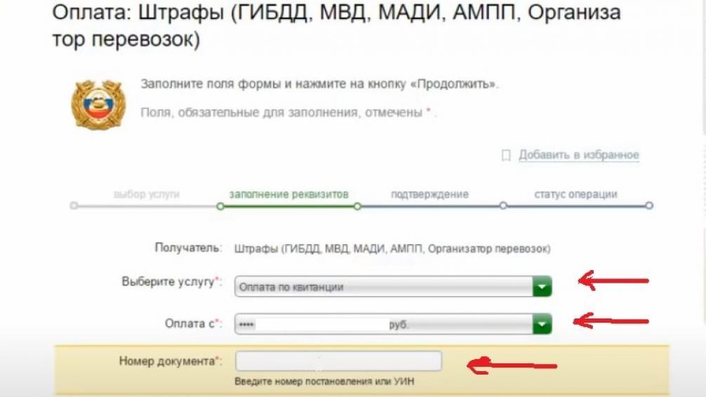 Штрафы ГИБДД скидка 50 процентов Сбербанк