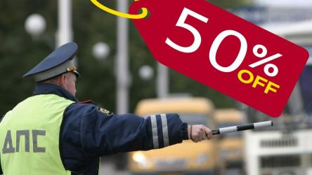 Штрафы ГИБДД со скидкой 50